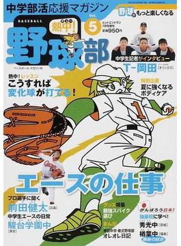 熱中!野球部 中学部活応援マガジン Vol.5(2011) エースの仕事・こうすれば変化球が打てる!