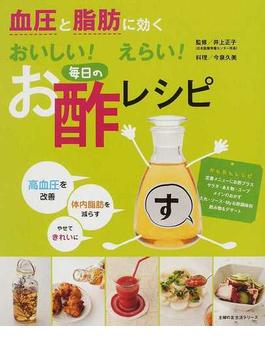 血圧と脂肪に効くおいしい!えらい!毎日のお酢レシピ(主婦の友生活シリーズ)