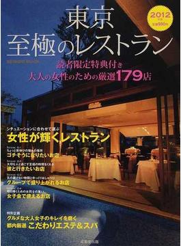 東京至極のレストラン 2012年版 大人の女性のための厳選179店