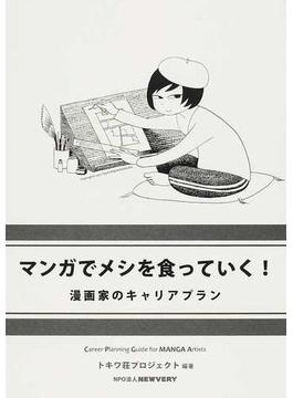 マンガでメシを食っていく! 漫画家のキャリアプラン
