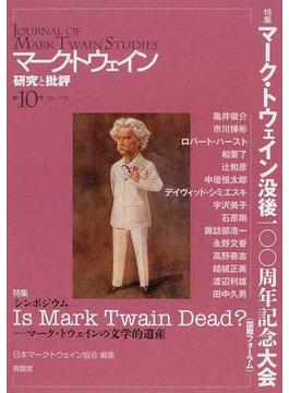 マーク・トウェイン研究と批評 第10号(2011MAY) 特集マーク・トウェイン没後一〇〇周年記念大会(国際フォーラム) 〈シンポジウム〉Is Mark Twain Dead?−マーク・トウェインの文学的遺産