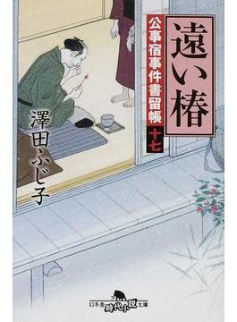 遠い椿(幻冬舎時代小説文庫)