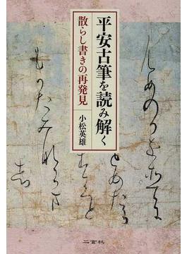 平安古筆を読み解く 散らし書きの再発見