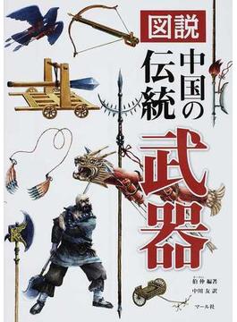 図説中国の伝統武器