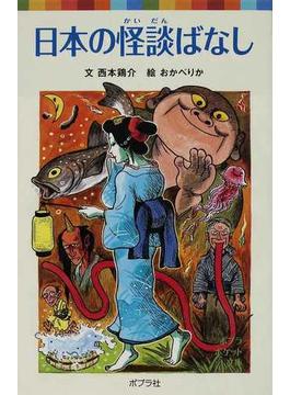日本の怪談ばなし(ポプラポケット文庫)