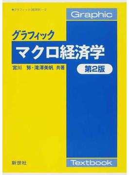 グラフィックマクロ経済学 第2版
