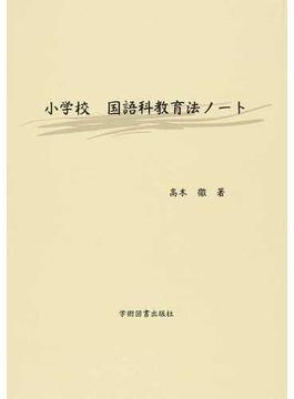 小学校国語科教育法ノート