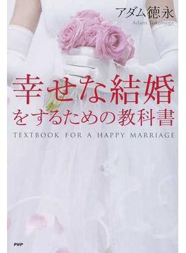幸せな結婚をするための教科書