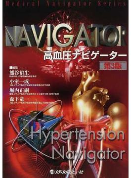 高血圧ナビゲーター 第3版
