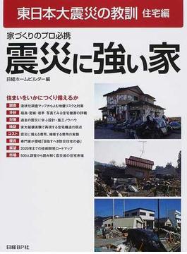 東日本大震災の教訓 住宅編 震災に強い家