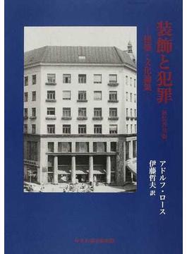 装飾と犯罪 建築・文化論集 新装普及版