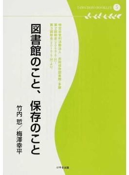図書館のこと、保存のこと 特定非営利活動法人共同保存図書館・多摩 第2回総会(2009・5・31)・第3回総会(2010・5・30)より
