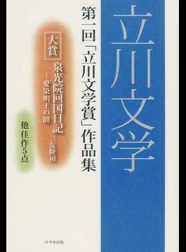 立川文学 1 第一回「立川文学賞」作品集