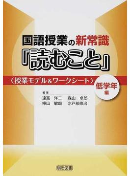 国語授業の新常識「読むこと」 授業モデル&ワークシート 低学年編