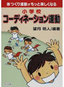 体つくり運動がもっと楽しくなる小学校コーディネーション運動