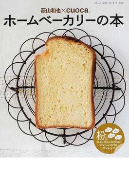 ホームベーカリーの本(三才ムック)