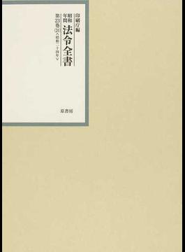 昭和年間法令全書 第23巻−24 昭和二四年 24