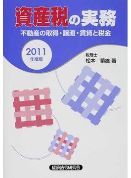 資産税の実務 不動産の取得・譲渡・賃貸と税金 2011年度版