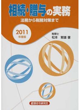 相続・贈与の実務 法務から税務対策まで 2011年度版