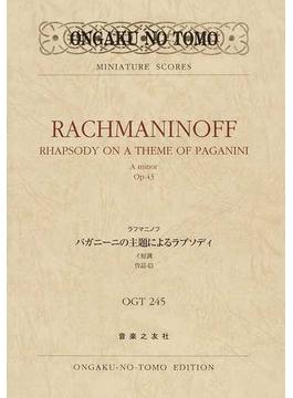 ラフマニノフ パガニーニの主題によるラプソディ イ単調作品43