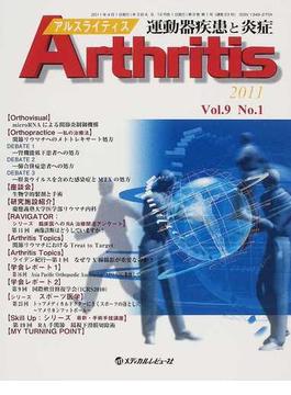 アルスライティス 運動器疾患と炎症 Vol.9No.1(2011) 〈座談会〉生物学的製剤と手術