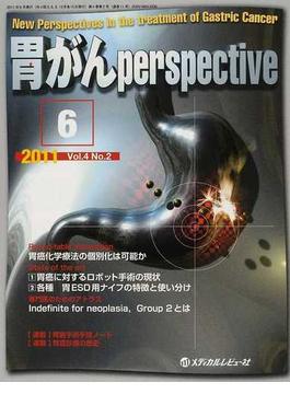 胃がんperspective Vol.4No.2(2011.6) 座談会・胃癌化学療法の個別化は可能か