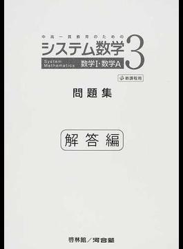 システム数学3数学Ⅰ・数学A問題集 中高一貫教育のための 解答編