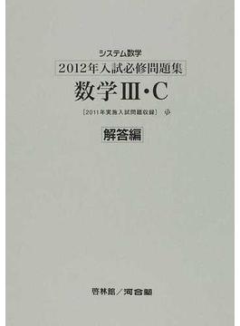 システム数学2012年入試必修問題集数学Ⅲ・C 2011年実施入試問題収録 解答編