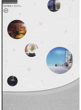 アマガミSSビジュアルファンブック 07 EXTRA