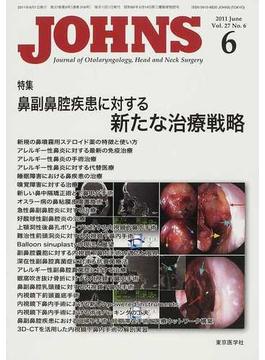 JOHNS Vol.27No.6(2011−6) 特集鼻副鼻腔疾患に対する新たな治療戦略