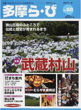 多摩ら・び No.68(2011・6) 特集武蔵村山