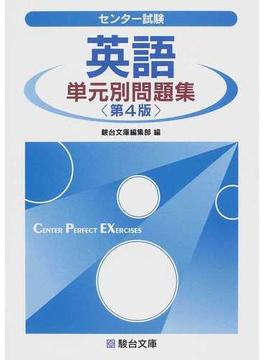 センター試験英語単元別問題集 第4版