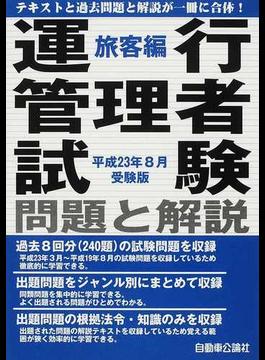 運行管理者試験問題と解説 平成23年8月受験版旅客編