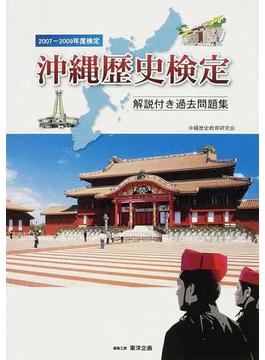 沖縄歴史検定 解説付き過去問題集 2007−2009年度検定