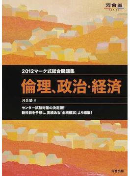 マーク式総合問題集倫理、政治・経済 2012