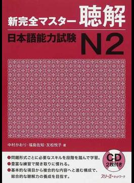 新完全マスター聴解日本語能力試験N2