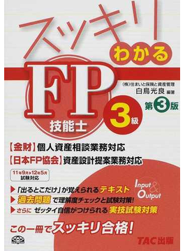 スッキリわかるFP技能士3級 〈金財〉個人資産相談業務対応〈日本FP協会〉資産設計提案業務対応 第3版