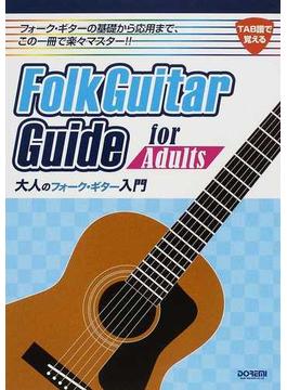 大人のフォーク・ギター入門 TAB譜で覚える