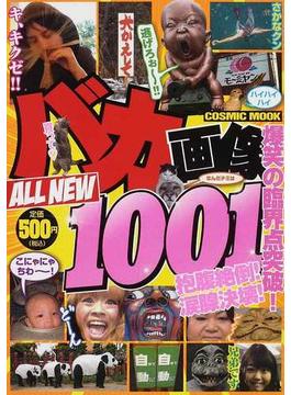 バカ画像ALL NEW1001 爆笑の臨界点突破!(COSMIC MOOK)