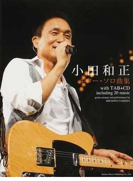 小田和正/ギター・ソロ曲集