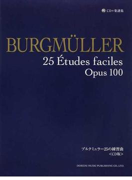 ブルクミュラー25の練習曲 CD版