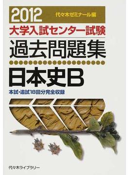 大学入試センター試験過去問題集日本史B 本試・追試18回分完全収録 2012