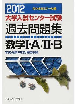 大学入試センター試験過去問題集数学Ⅰ・A/Ⅱ・B 本試・追試18回分完全収録 2012