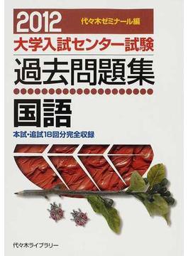 大学入試センター試験過去問題集国語 本試・追試18回分完全収録 2012