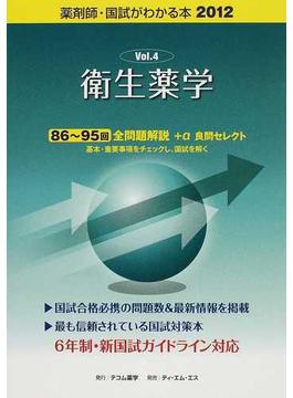国試がわかる本 薬剤師 2012Vol.4 衛生薬学