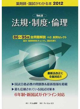 国試がわかる本 薬剤師 2012Vol.8 法規・制度・倫理