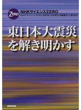 東日本大震災を解き明かす