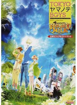TOKYOヤマノテBOYS HONEY MILK公式ビジュアルファンブック(B's-LOG COLLECTION)