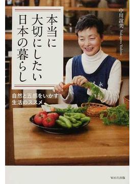 本当に大切にしたい日本の暮らし 自然と五感をいかす生活のススメ