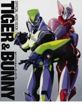 TIGER&BUNNYオフィシャルヒーローブック